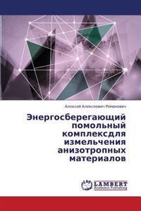 Energosberegayushchiy Pomol'nyy Kompleks Dlya Izmel'cheniya Anizotropnykh Materialov
