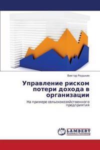 Upravlenie Riskom Poteri Dokhoda V Organizatsii