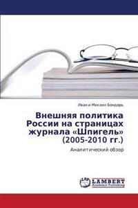 Vneshnyaya Politika Rossii Na Stranitsakh Zhurnala Shpigel' (2005-2010 Gg.)