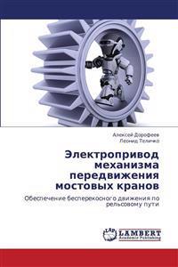 Elektroprivod Mekhanizma Peredvizheniya Mostovykh Kranov