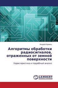 Algoritmy Obrabotki Radiosignalov, Otrazhennykh OT Zemnoy Poverkhnosti