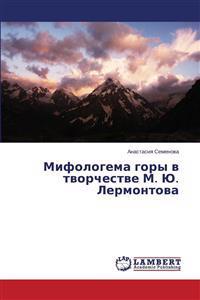 Mifologema Gory V Tvorchestve M. Yu. Lermontova