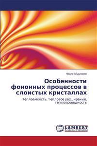Osobennosti Fononnykh Protsessov V Sloistykh Kristallakh