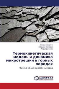 Termokineticheskaya Model' I Dinamika Mikrotreshchin V Gornykh Porodakh