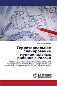 Territorial'noe Planirovanie Munitsipal'nykh Rayonov V Rossii