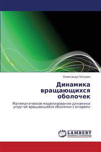 Dinamika Vrashchayushchikhsya Obolochek