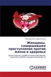 Zhenshchiny, Sovershivshie Prestupleniya Protiv Zhizni I Zdorov'ya