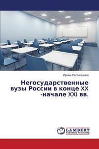 Negosudarstvennye Vuzy Rossii V Kontse XX -Nachale XXI VV.