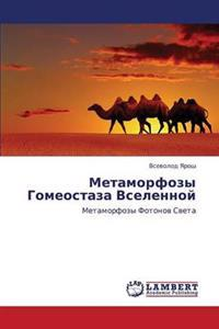Metamorfozy Gomeostaza Vselennoy