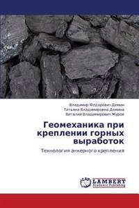 Geomekhanika Pri Kreplenii Gornykh Vyrabotok