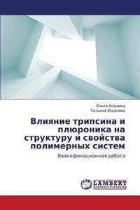 Vliyanie Tripsina I Plyuronika Na Strukturu I Svoystva Polimernykh Sistem