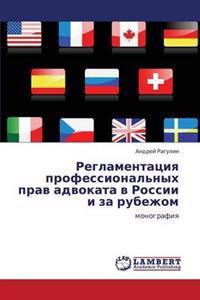Reglamentatsiya Professional'nykh Prav Advokata V Rossii I Za Rubezhom