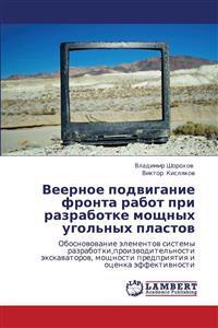 Veernoe Podviganie Fronta Rabot Pri Razrabotke Moshchnykh Ugol'nykh Plastov