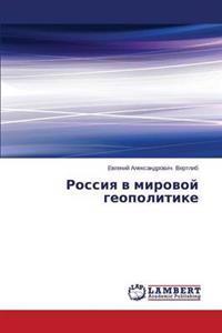 Rossiya V Mirovoy Geopolitike