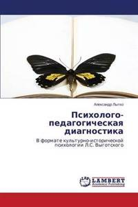 Psikhologo-Pedagogicheskaya Diagnostika