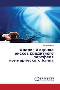 Analiz I Otsenka Riskov Kreditnogo Portfelya Kommercheskogo Banka