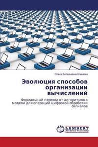 Evolyutsiya Sposobov Organizatsii Vychisleniy