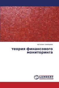 Teoriya Finansovogo Monitoringa