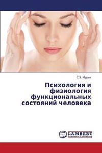 Psikhologiya I Fiziologiya Funktsional'nykh Sostoyaniy Cheloveka