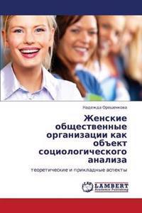 Zhenskie Obshchestvennye Organizatsii Kak Obekt Sotsiologicheskogo Analiza