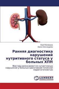 Rannyaya Diagnostika Narusheniy Nutritivnogo Statusa U Bol'nykh Khpn