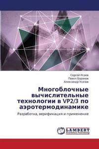 Mnogoblochnye Vychislitel'nye Tekhnologii V Vp2/3 Po Aerotermodinamike