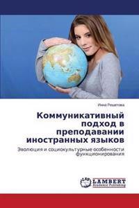 Kommunikativnyy Podkhod V Prepodavanii Inostrannykh Yazykov