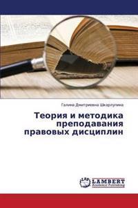 Teoriya I Metodika Prepodavaniya Pravovykh Distsiplin