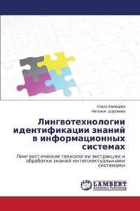 Lingvotekhnologii Identifikatsii Znaniy V Informatsionnykh Sistemakh
