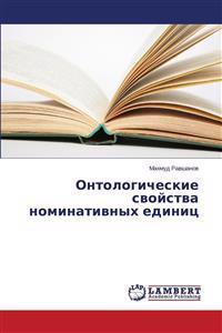 Ontologicheskie Svoystva Nominativnykh Edinits