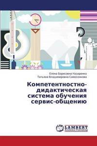Kompetentnostno-Didakticheskaya Sistema Obucheniya Servis-Obshcheniyu