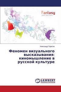 Fenomen Vizual'nogo Vyskazyvaniya