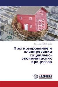 Prognozirovanie I Planirovanie Sotsial'no-Ekonomicheskikh Protsessov