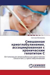 Smeshannaya Krioglobulinemiya, Assotsiirovannaya S Khronicheskim Gepatitom S