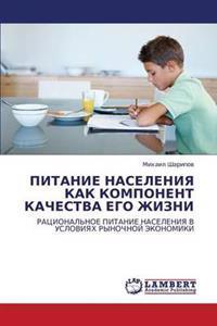 Pitanie Naseleniya Kak Komponent Kachestva Ego Zhizni