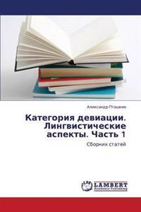 Kategoriya Deviatsii. Lingvisticheskie Aspekty. Chast' 1
