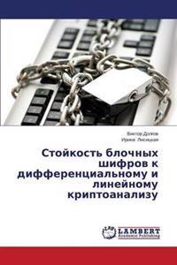 Stoykost' Blochnykh Shifrov K Differentsial'nomu I Lineynomu Kriptoanalizu