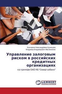 Upravlenie Zalogovym Riskom V Rossiyskikh Kreditnykh Organizatsiyakh