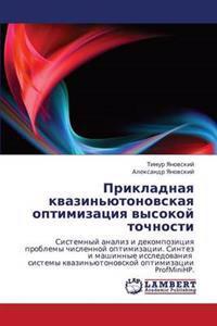 Prikladnaya Kvazin'yutonovskaya Optimizatsiya Vysokoy Tochnosti
