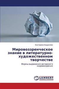 Mirovozzrencheskoe Znanie V Literaturno-Khudozhestvennom Tvorchestve