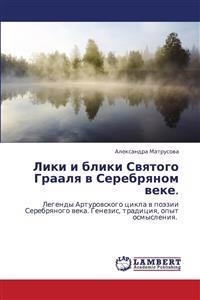 Liki I Bliki Svyatogo Graalya V Serebryanom Veke.