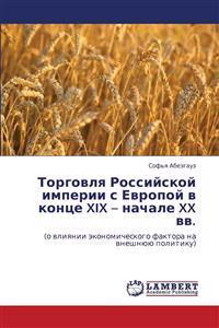 Torgovlya Rossiyskoy Imperii S Evropoy V Kontse XIX - Nachale XX VV.