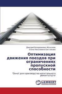 Optimizatsiya Dvizheniya Poezdov Pri Ogranicheniyakh Propusknoy Sposobnosti
