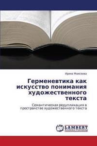 Germenevtika Kak Iskusstvo Ponimaniya Khudozhestvennogo Teksta