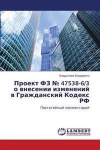 Proekt Fz 47538-6/3 O Vnesenii Izmeneniy V Grazhdanskiy Kodeks RF