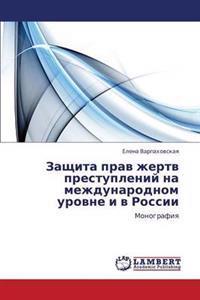 Zashchita Prav Zhertv Prestupleniy Na Mezhdunarodnom Urovne I V Rossii