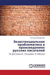 Ekzistentsial'naya Problematika V Proizvedeniyakh Russkikh Pisateley