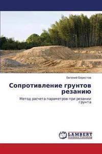 Soprotivlenie Gruntov Rezaniyu