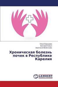 Khronicheskaya Bolezn' Pochek V Respublike Kareliya