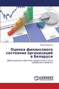 Otsenka Finansovogo Sostoyaniya Organizatsiy V Belarusi